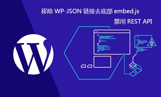 wordpress移除WP-JSON链接去底部embed.js并禁用REST API