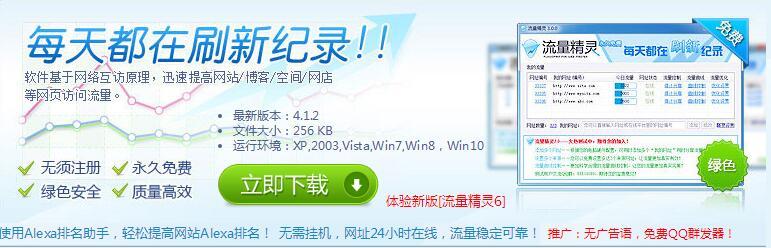 免费网站排名优化软件
