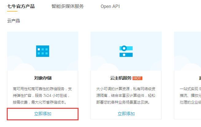 无需插件将网站图片同步到七牛云对象存储加快网站速度