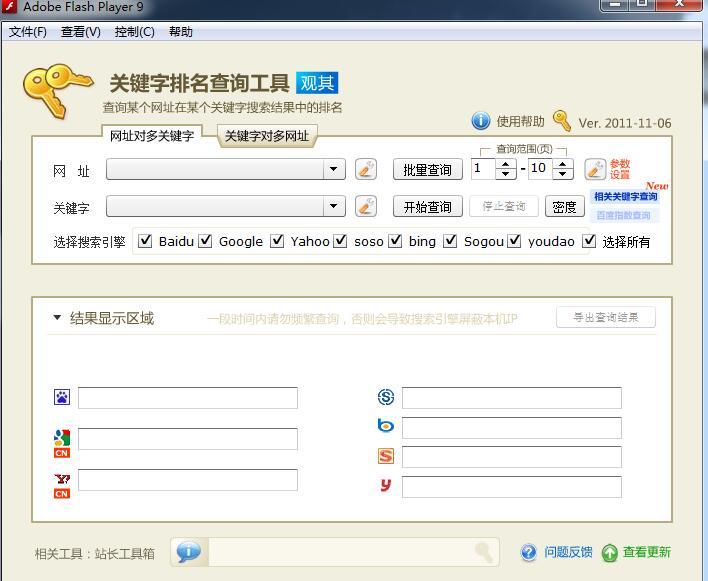 免费关键词排名查询工具下载