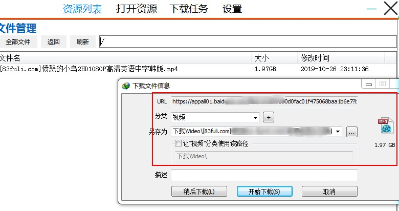 IDM下载器百度网盘资源