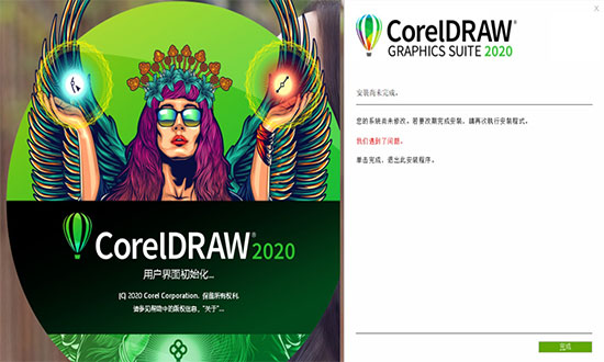 CorelDRAW CDR盗版用户提示非法软件您的产品被禁用